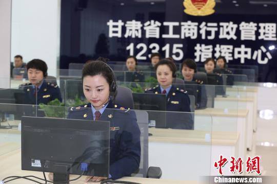 资料图:图为甘肃省工商局12315指挥中心。 史静静 摄