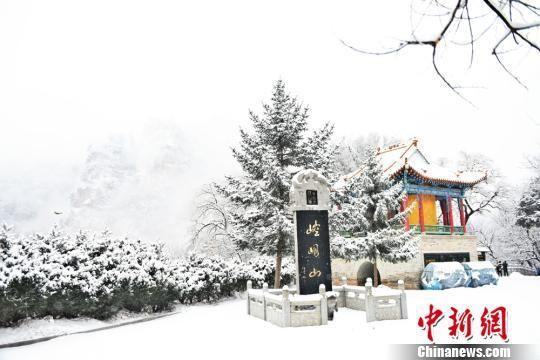1月25日,甘肃平凉崆峒山景区,雪后漫山银装素裹,云山雾绕。祁秋谨摄