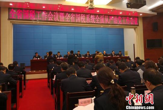 2月5日—6日,甘肃省国税工作会议在兰州召开。图为会议现场。 杜萍 摄