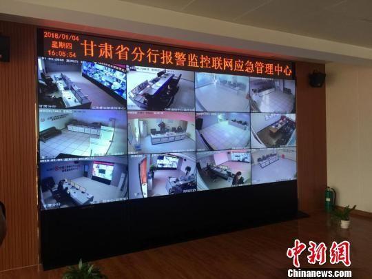 图为工行甘肃省分行报警监控联网应急管理中心。 杜萍 摄