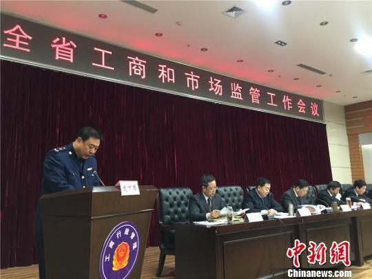 1月18日,甘肃省工商和市场监管工作会议在兰州举行,各市州代表总结2017年工作。图为来自甘南州工商局局长上台作典型经验交流发言。 史静静 摄