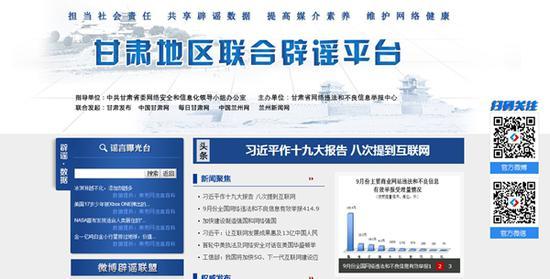 甘肃地区联合辟谣平台首页(http://www.gspiyao.com.cn)