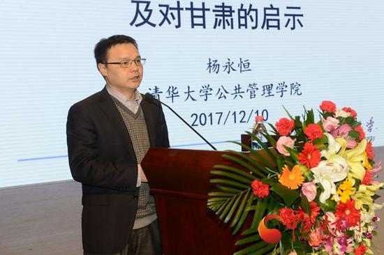 清华大学公共管理学院副院长杨永恒发表演讲