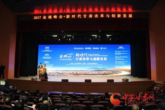 2017金城峰会现场