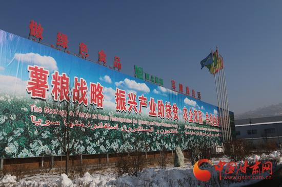 甘肃巨鹏清真食品股份有限公司文化展示牌