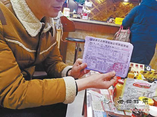 代收货款单据。兰州晨报首席记者 张学江 摄