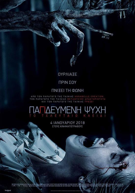 《潜伏4:锁命亡灵》