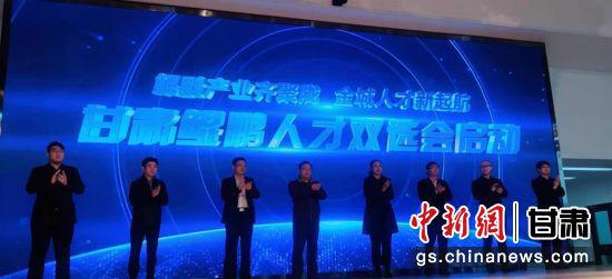 4月10日,甘肃首届鲲鹏人才双选会在兰州理工大学举办。