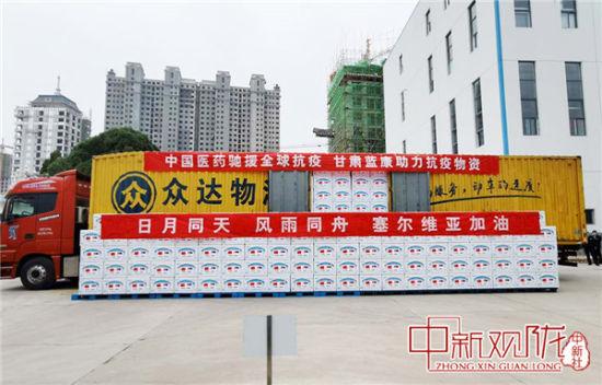 4月5日,50万只医用KN95口罩从甘肃灵台县前往上海,通过中国医药集团出口塞尔维亚。