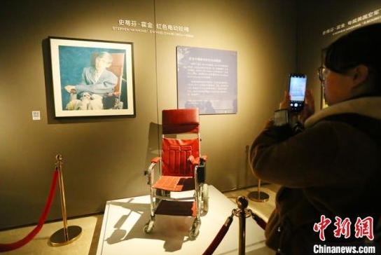 1月16日,参展民众拍照霍金早年乘坐的红色电动轮椅