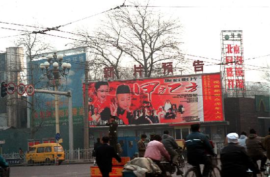 竖立在北京东长安街街头的贺岁片《甲方乙方》的巨幅海报。新华社记者黄敬文摄(1997年12月26日发)