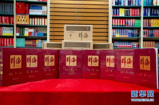 9月10日,《辞海》(第七版)在上海书城与读者见面。新华社记者 刘颖 摄