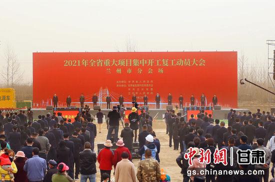 3月16日,2021年甘肃省重大项目集中开工复工动员大会举行。其中兰州市分会场在兰州高新区定连园区恒大新能源动力电池项目现场召开。高展 摄