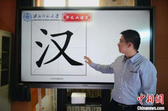 """图为西北师范大学举办的""""华文云课堂""""。(资料图) 刘玉桃 摄"""