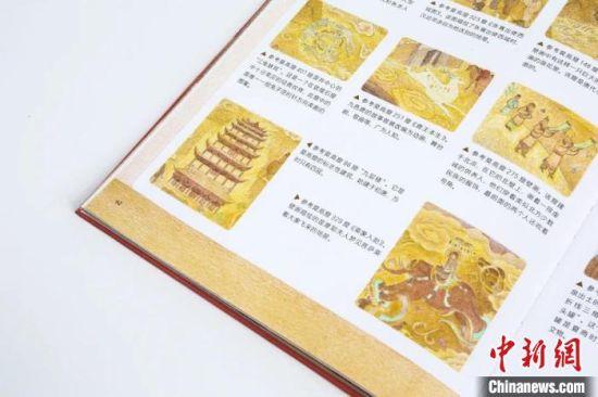 一本面向小学年龄段的敦煌文化科普书《敦煌:中国历史地理绘本》于近期出版上线。