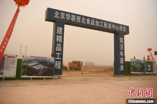 3月16日,北京华联西北区生鲜物流加工项目在甘肃省榆中县开工。 赵江梅 摄