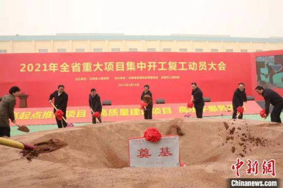 3月16日下午,2021年甘肃省重大项目集中开工复工动员大会在白银市召开。 魏建军 摄