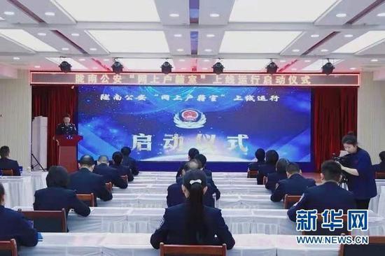 这是启动仪式现场。陇南市公安局供图