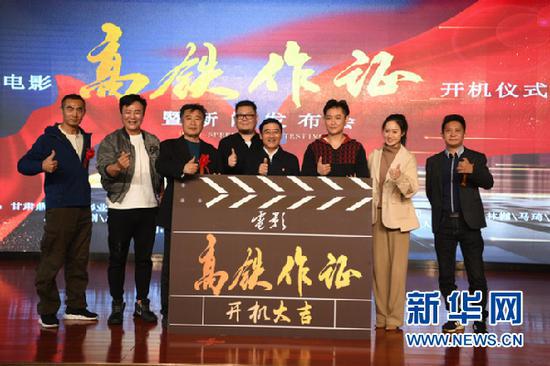 5月6日,主创团队成员在电影《高铁作证》开机仪式上合影。新华社记者 陈斌 摄
