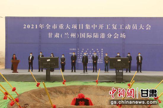 3月16日下午,2021年兰州市重大项目集中开工复工动员大会甘肃(兰州)国际陆港分会场举行项目奠基仪式。