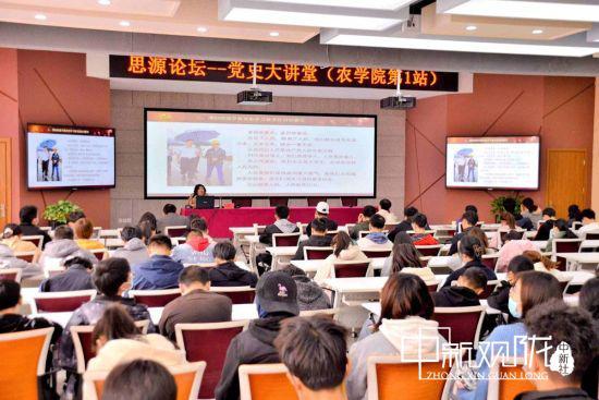 """3月19日,甘肃农业大学""""党史大讲堂""""正式开讲。"""