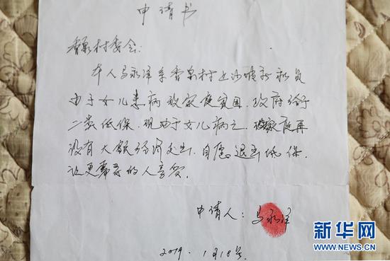 这是马永泽写下的退出低保申请书。新华社记者 郭刚 摄