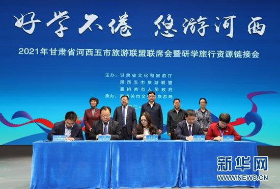 图为河西五市文旅局负责人签署协议。新华网发(刘欣瑜 摄)