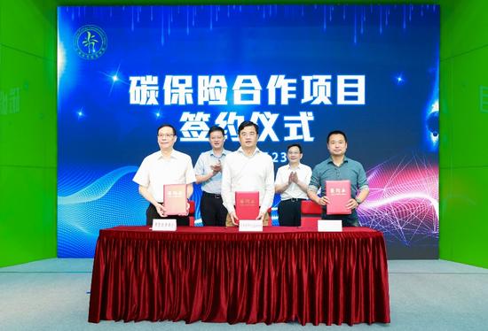 在2021年上海节能宣传周开幕式上,中国太保产险上海分公司与上海市氢能产业发展专业委员会、网宿科技签署碳保险合作协议