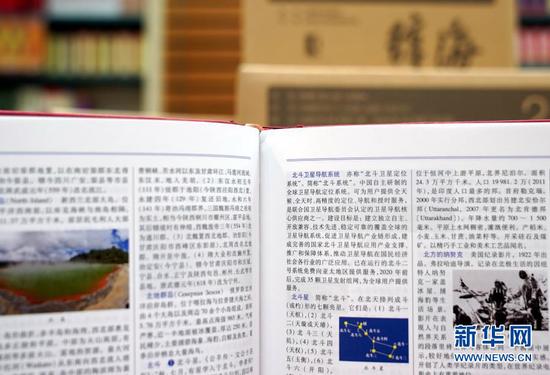 新版《辞海》中首次收录的北斗卫星导航系统等词条(9月10日摄)。新华社记者 刘颖 摄