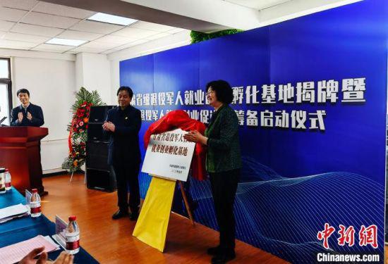 甘肃省退役军人就业创业孵化基地揭牌仪式暨就业创业促进会现场。 高康迪 摄