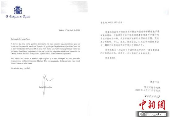 西班牙驻华大使馆通过邮件向西班牙甘肃商会表示感谢。西班牙甘肃商会供图