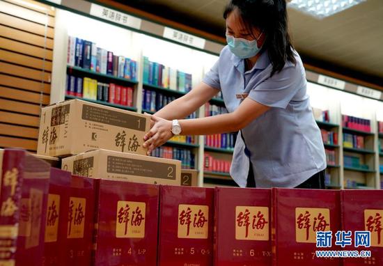 上海书城工作人员将《辞海》(第七版)摆放上架(9月10日摄)。新华社记者 刘颖 摄