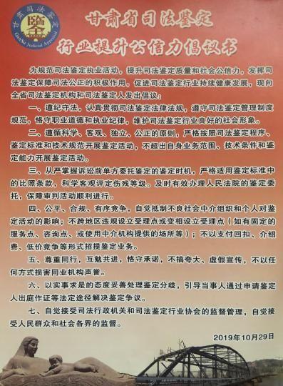 图为甘肃省司法厅发出的《司法鉴定行业提升公信力倡议书》。