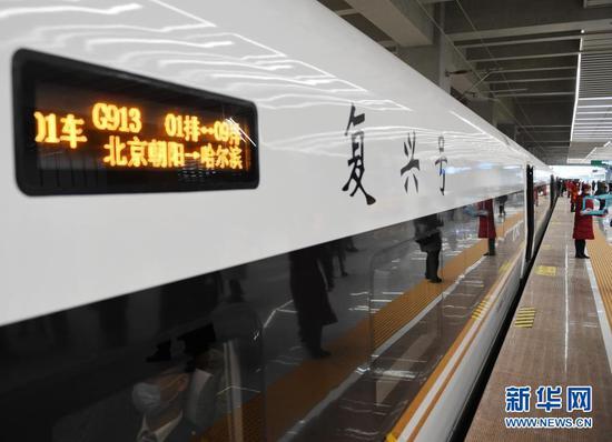 2021年1月22日,列车停靠在北京朝阳站。当日,北京至哈尔滨高速铁路实现全线贯通,哈尔滨至北京的高速动车组列车最短运行时间压缩至4小时52分。新华社记者 张晨霖 摄