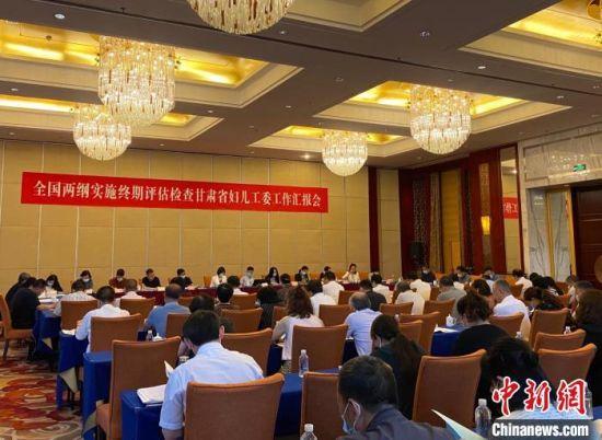 7月5日,全国两纲实施终期评估检查甘肃省妇儿工委工作汇报会在兰州召开。 徐雪 摄