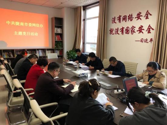 市委网信办集中学习党的十九届五中全会精神