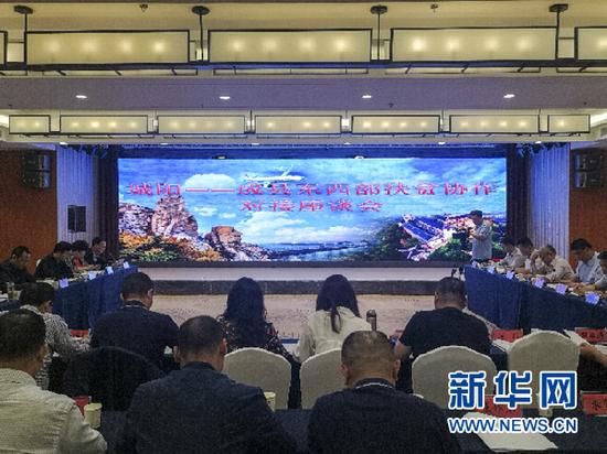 城阳-成县东西部扶贫协作座谈会。