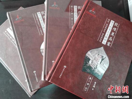 """图为近期出版的《敦煌莫高窟编号的考古文献研究》,意味着敦煌莫高窟近500窟换新了""""身份证""""。 闫姣 摄"""