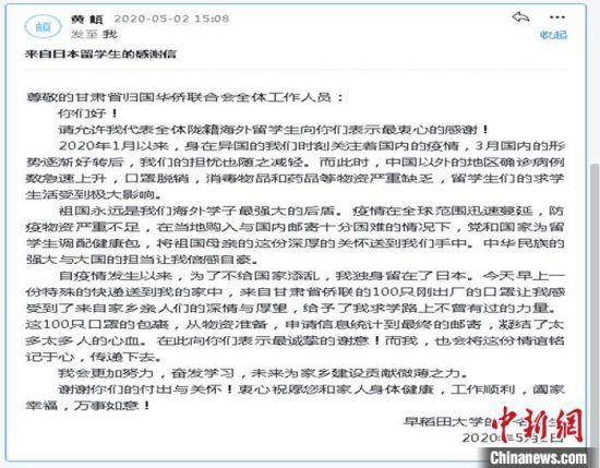 """5月初,大批甘肃籍海外侨胞、留学生陆续收到了来自家乡的""""侨爱心健康包"""",感动之余,他们特意发来了感谢信。 甘肃省侨联供图"""