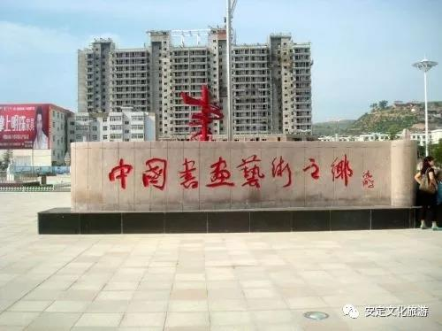 中国书画之乡——通渭县