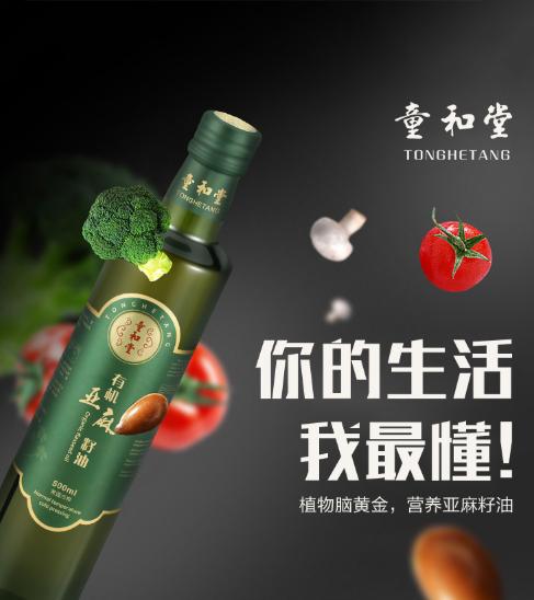 童和堂亚麻籽油现已正式上线苏宁众筹平台