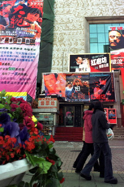 2001年12月15日,沈阳一家影院前挂满多部影片的宣传画。新华社记者李钢摄