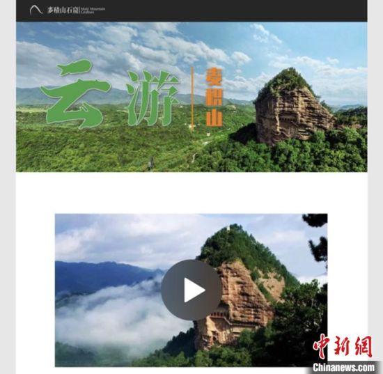 """图为""""云游麦积山""""活动,民众点击进入小程序,就可享麦积山高清图片及视频。"""