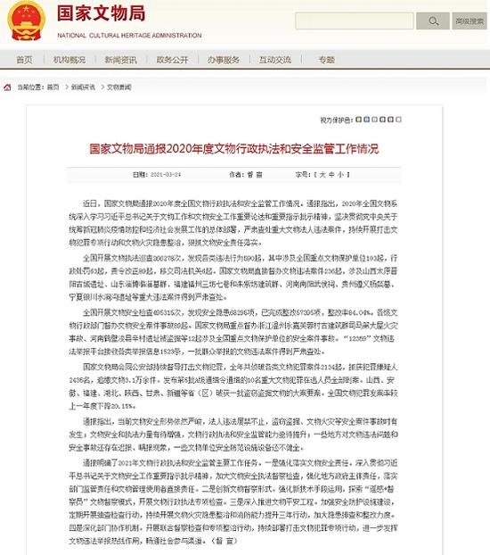 国家文物局网站截图。