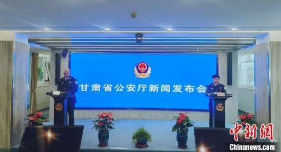 """4月2日,甘肃省公安厅""""我为群众办实事""""实践活动新闻发布会现场。 高康迪 摄"""