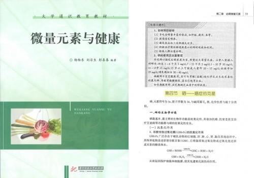 大学通识教育教材《微量元素与健康》第53页