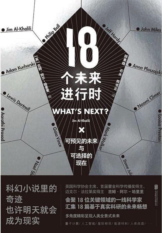 《18个未来进行时》,吉姆·阿尔-哈里里 著, 陆素隐、石头、周书云 译,北京联合出版公司2019年9月出版。