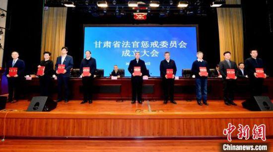 2月24日,甘肃省法官惩戒委员会成立大会在兰州举行。 张江山 摄