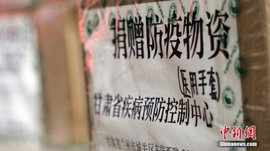 图为匈牙利华侨定向捐助给甘肃省疾控中心的医用手套。