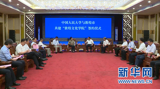 """2020年7月22日,中国人民大学代表与敦煌市代表在共建""""敦煌文化学院""""签约仪式上座谈。(敦煌市委宣传部供图)"""
